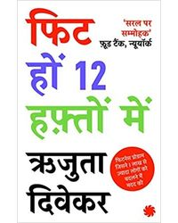 The 12- Week Fitness Project (Hindi)