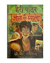Harry Potter Aur Aag Ka Pyala: Harry Potter And Goblet Of Fire (Hindi)
