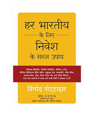 Har Bhartiya Ke Liye Nivesh Ke Saral Upaya (Hindi Edition)