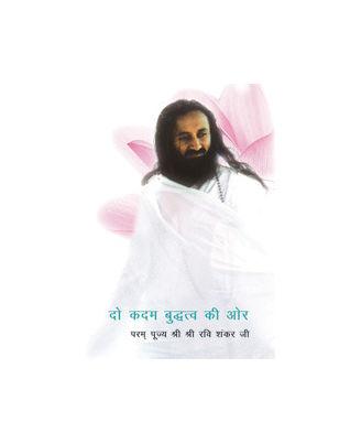 Do Kadam Budhtave Ki Aur Hindi