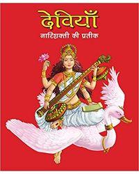 Devis (Hindi)