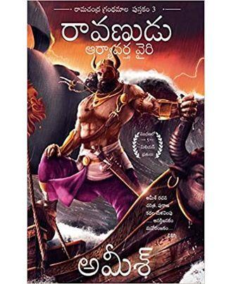 Amish- Raavan (Telugu)