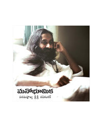 Mind Matters (Telugu) 99