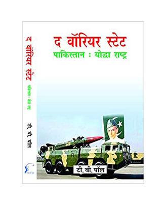 The Warrior State: Pakistan Yodha Rashtra