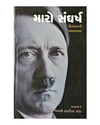 Maro Sangharsh (Gujarati Translation Of Mein Kampf) (Gujarati)