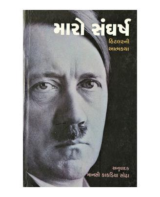 Maro Sangharsh (Gujarati Translation Of Mein Kampf) (Gujarati)