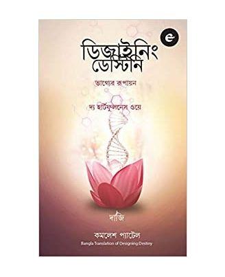 Designing Destiny- Bengali