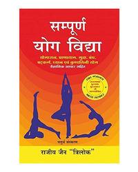 Sampoorn Yog Vidhya (Hindi)