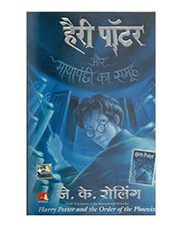 Harry Potter Aur Mayapanchi Ka Samooh: Harry Potter And The Order Of Phoenix (Hindi)