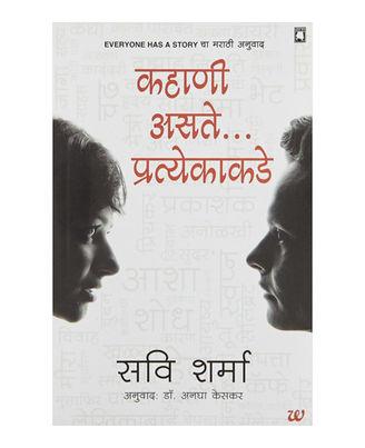 Everyone Has A Story (Marathi)