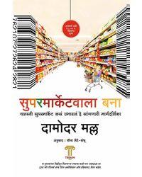 Be A Supermarketwala (Marathi)
