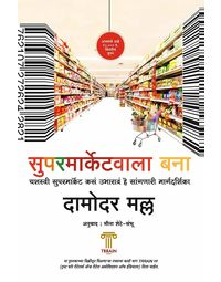 Be A Supermarketwala (Marathi)