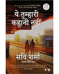 Yeh Tumhari Kahani Nahin- This Is Not Your Story (Hindi)