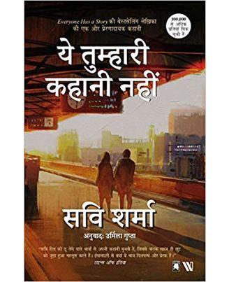 Yeh Tumhari Kahani Nahin- This Is Not Your Story (Hindi)