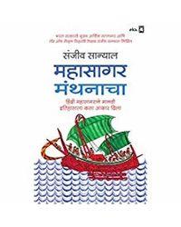 The Ocean Of Churn (Marathi) : Mahasagar Manthanachaa: Hindi Mahasagarane Maanvee Itihasala Kasa Aakar Dilaa