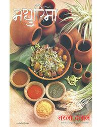 Exciting Vegetarian Cook(Hindi)