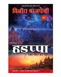 Harappa- Hindi