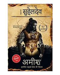 Bharat ka rakshak Maharaja Suheldev (Suheldev Hindi)