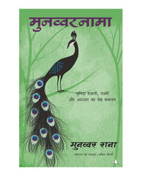 Spashtata Hi Shakti Hai (Hindi Edition Of Clarity Is Power)