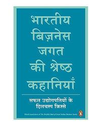Bhartiya Business Jagat Ki Srestha Kahaniyan: (Hindi Edition)