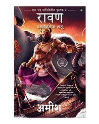 Raavan- Marathi (Ram Chandra Book 3) (Marathi Edition)
