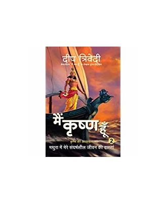 Main Krishna Hoon- Vol 2- Mathura Mein Mere Sangharshsheel Jeevan Ki Daastan