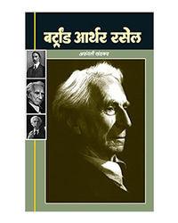 Bertrand Arthur Russell (Marathi)