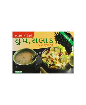 Soup Salads & Starters (Gujarati)