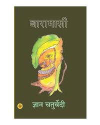 Baramasi (Hindi Edition)