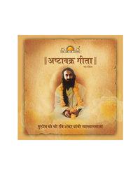 Ashtawakra Geeta- Vol. 1 (Marathi)