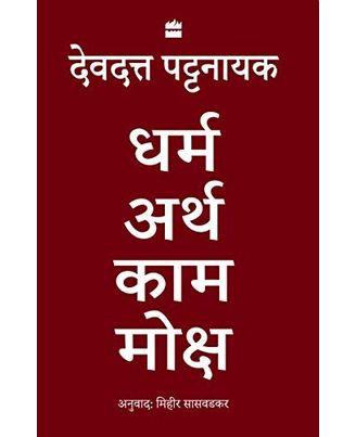 Dharma, Artha, Kama, Moksha (Hindi)
