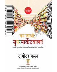 Ban Jao Supermarketwala (Hindi)