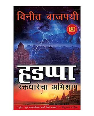 Harappa- Marathi