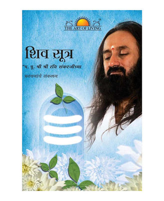 Shiv Sutras (Marathi) With Cd