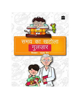 Samay Ka Khatola: Bachhon Ki Kavitayen Jhool Raheen Hain