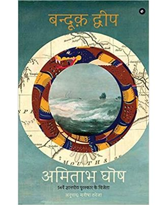 The Gun Island (Hindi)