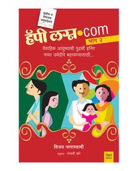 Happy Lagna. Com Part 2 (Marathi)