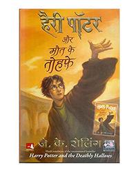 Harry Potter Aur Maut Ke Tohfe: Harry Potter And The Deathly Hallows (Hindi)