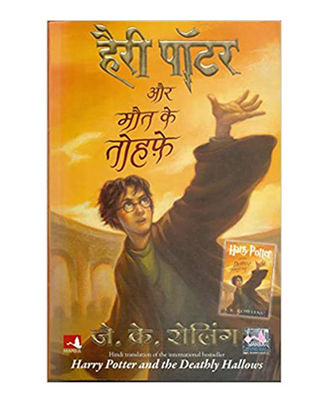 Harry Potter Aur Maut Ke Tohfe: Harry Potter And The Deathly Hallows (Hindi)