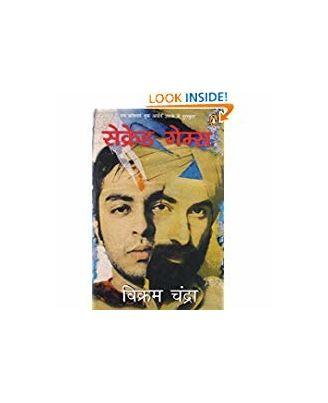 Sacred Games: (Hindi Edition) (Hindi)