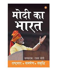 Modi Ka Bharat: Rashtawad. Samarpan. Samridhi