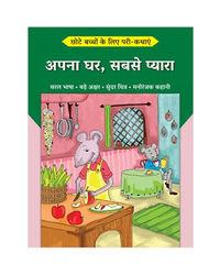 Apna Ghar, Sabse Pyaara (Hindi)