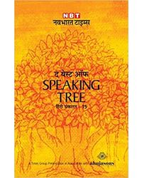 The Best Of Speaking Tree Vol. 15 (Hindi)