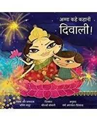 Amma Kahe Kahani, Diwali