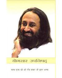 Yogasara Upanishad
