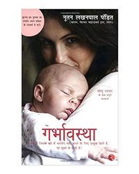 Pregnancy ( Hindi)