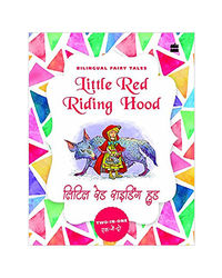 Bilingual Fairy Tales: Little Red Riding Hood
