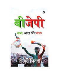 Bharatiya Janata Party (Hindi)