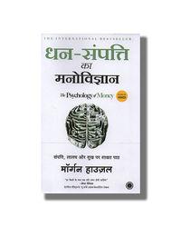 The Psychology Of Money (Hindi)