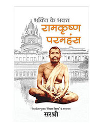 Ramakrishna Paramhansa (Hindi)